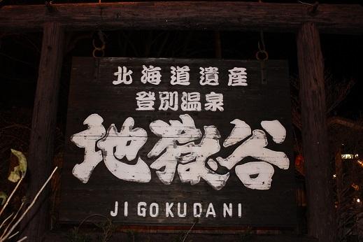 2014北海道旅行:登別温泉 地獄谷看板