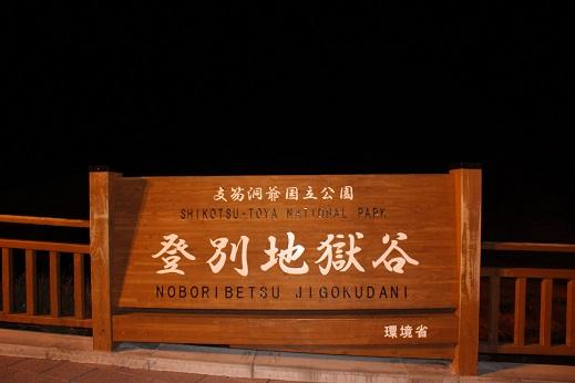 2014北海道旅行:登別温泉 地獄谷看板2