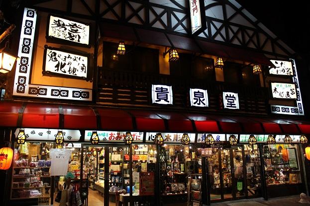 2014北海道旅行:登別温泉 温泉街