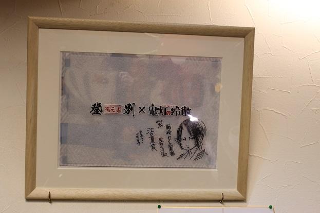 2014北海道旅行:登別温泉 江口夏美サイン