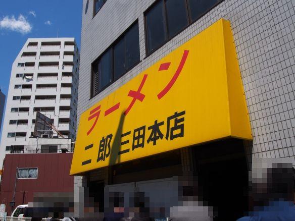 三田本店_130427