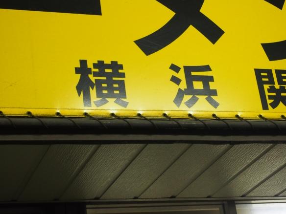 横浜関内_130509