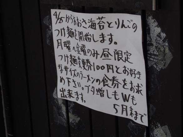 大宮_130524_張り紙