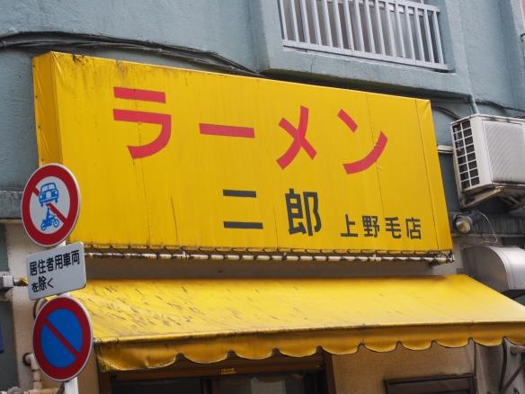 上野毛_130601