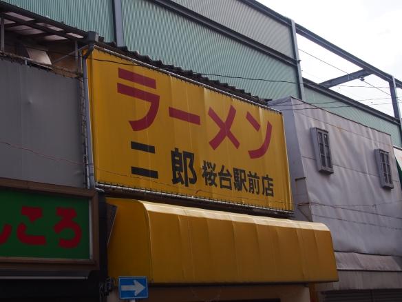 桜台_130608