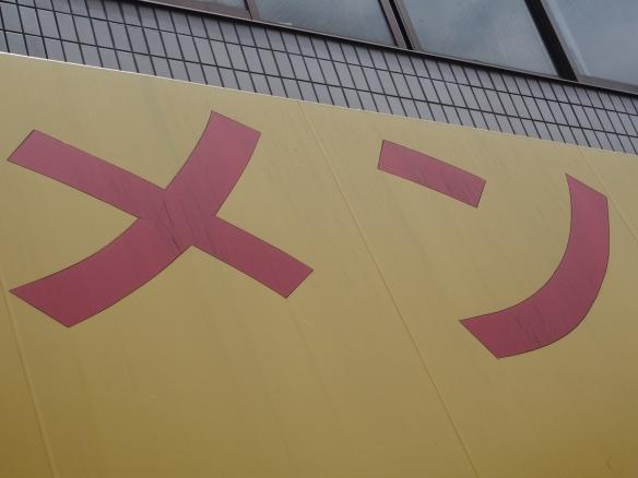 三田本店_130628
