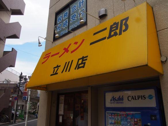 立川_130706
