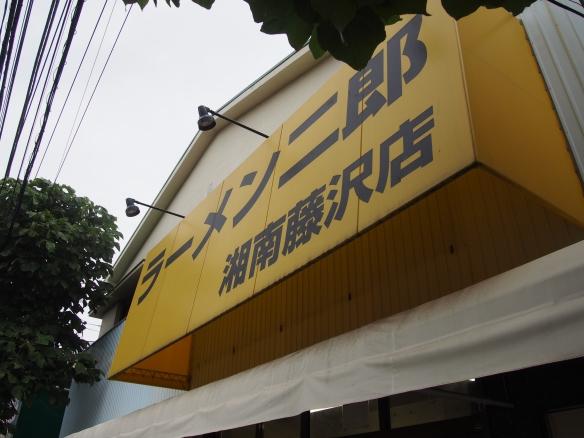 湘南藤沢_130908