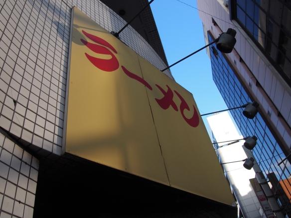 新宿小滝橋_130920