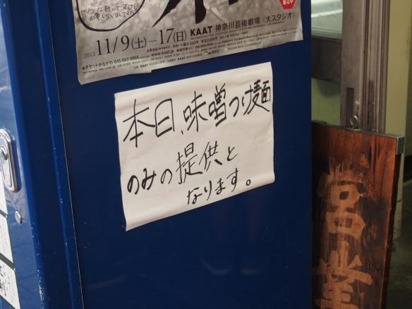 関内_131012_張り紙