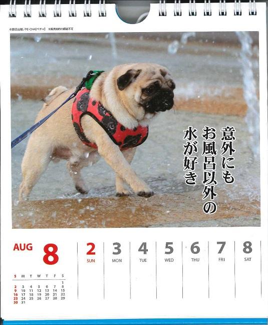 カレンダー02BLOG
