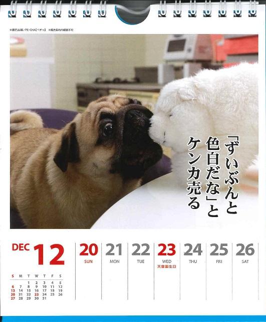 カレンダー04BLOG