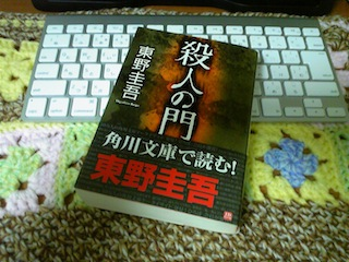 東野圭吾 殺人の門