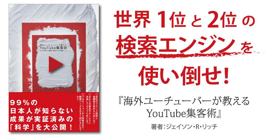 『海外ユーチューバーが教えるYouTube集客術』