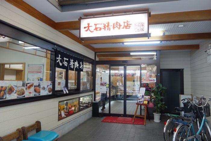 大石精肉店