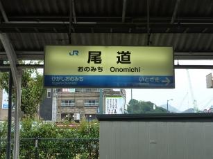 13.10.18 しまなみ海道旅行 011