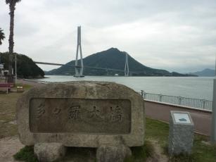 13.10.18 しまなみ海道旅行 026