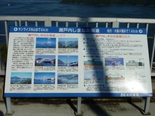 13.10.18 しまなみ海道旅行 046