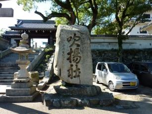 13.10.18 しまなみ海道旅行 059