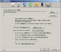 iTunes_Media_folder.png