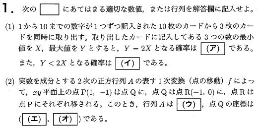 jikei_2014_math_q1.png