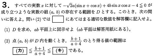jikei_2014_math_q3.png