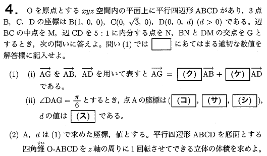 jikei_2014_math_q4.png