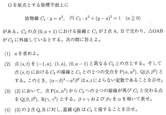 waseda_riko_2014_q5.png