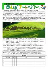 30th_event2013[1]-1_convert_20130416080356