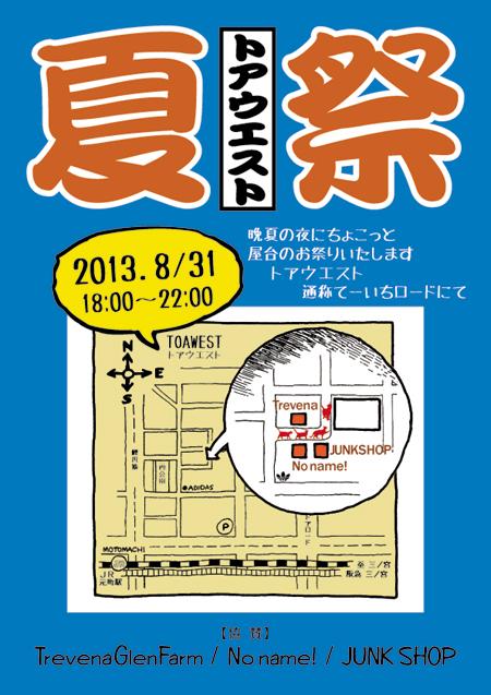 natsumatsuri2013.jpg
