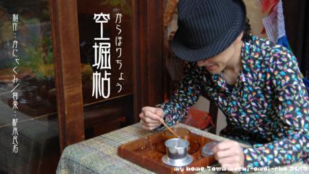 空堀帖ムービー2013表紙
