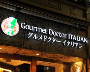 ドクター入口