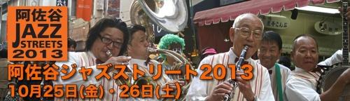 阿佐ヶ谷ジャズ