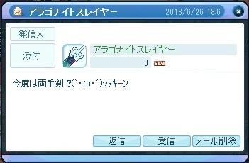 SPSCF0025_20130703125650.jpg
