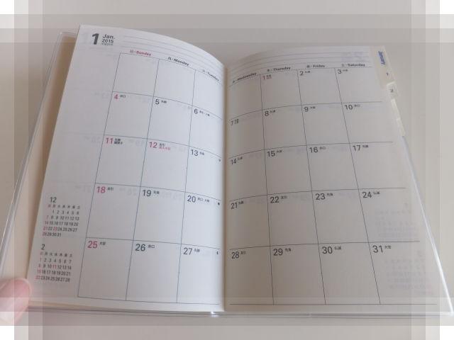 2015手帳2