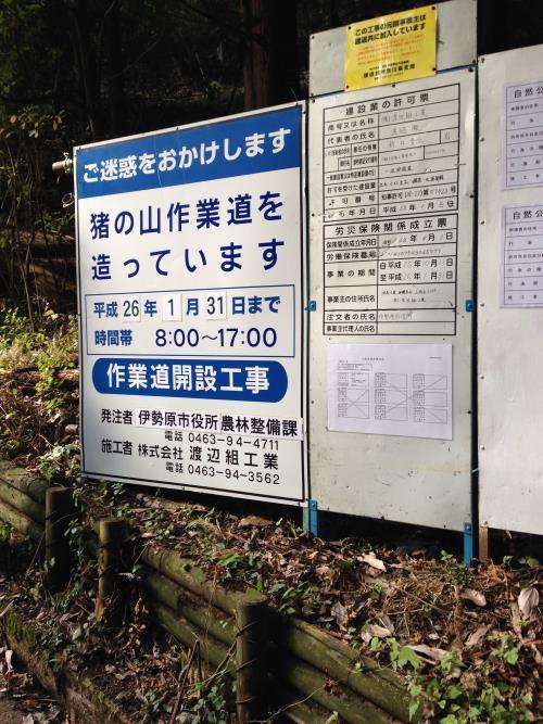inoshishiA09.jpg