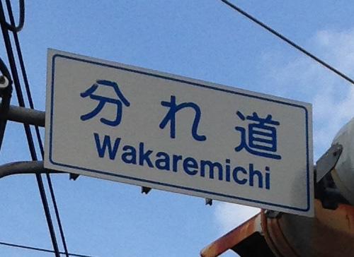 wakaremiti4.jpg
