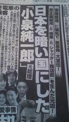 小泉は日本を暗い国にした