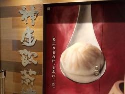 神座飲茶楼