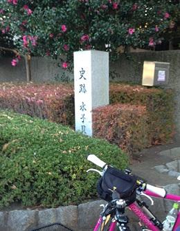 水子貝塚公園1