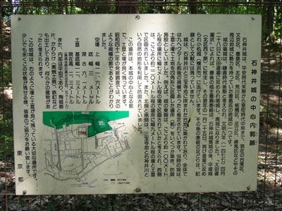 石神井城2