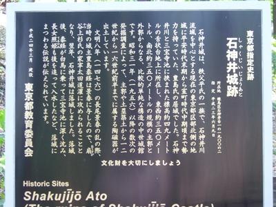 石神井城3