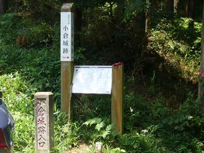 小倉城_埼玉2