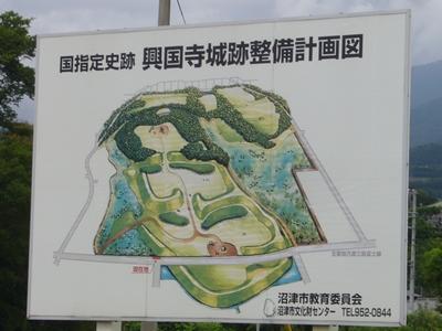 興国寺城12