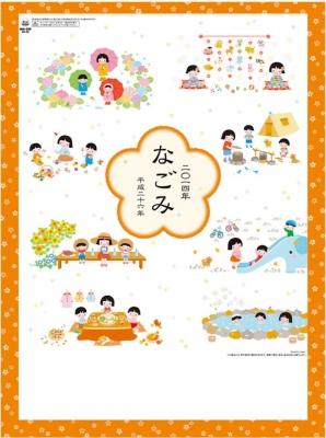nagomi00_2013112711564435c.jpg