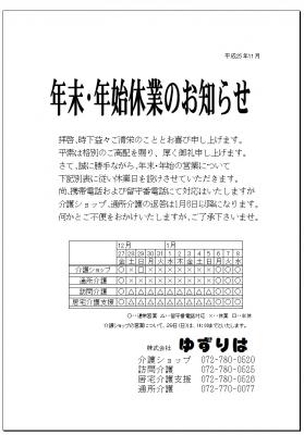 yasumi25matu.jpg