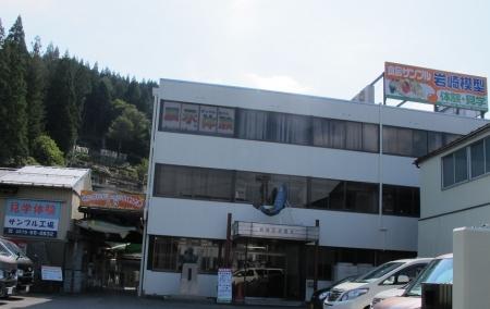 岐阜 食品サンプル工場