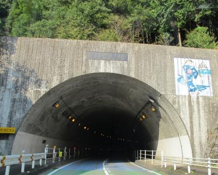 郡上八幡トンネル