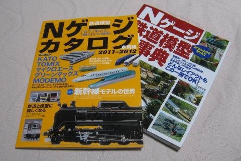 鉄道模型雑誌