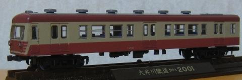 鉄コレ 大井川鉄道クハ2001